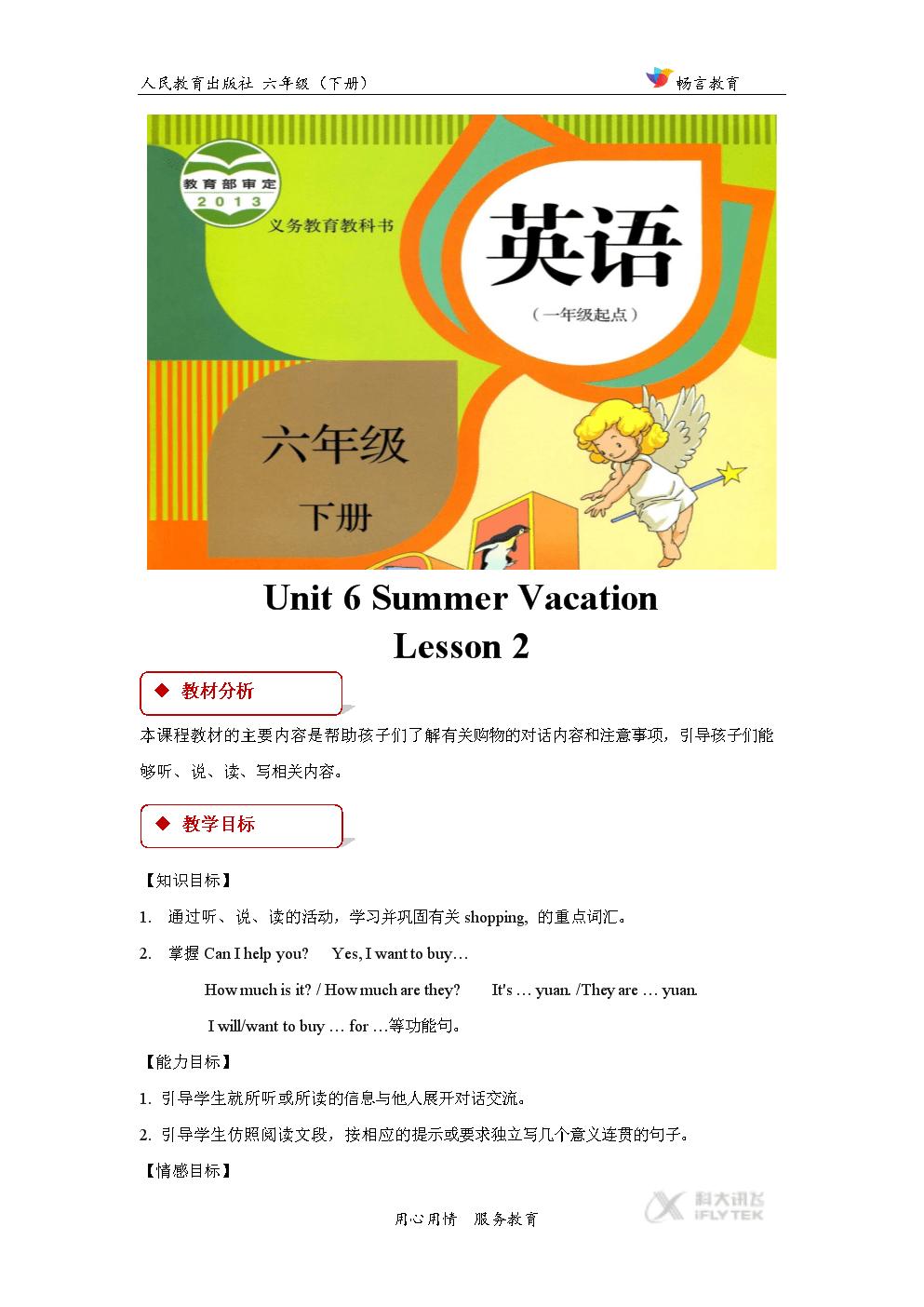 【教学设计】Unit 6 Lesson2(人教).doc