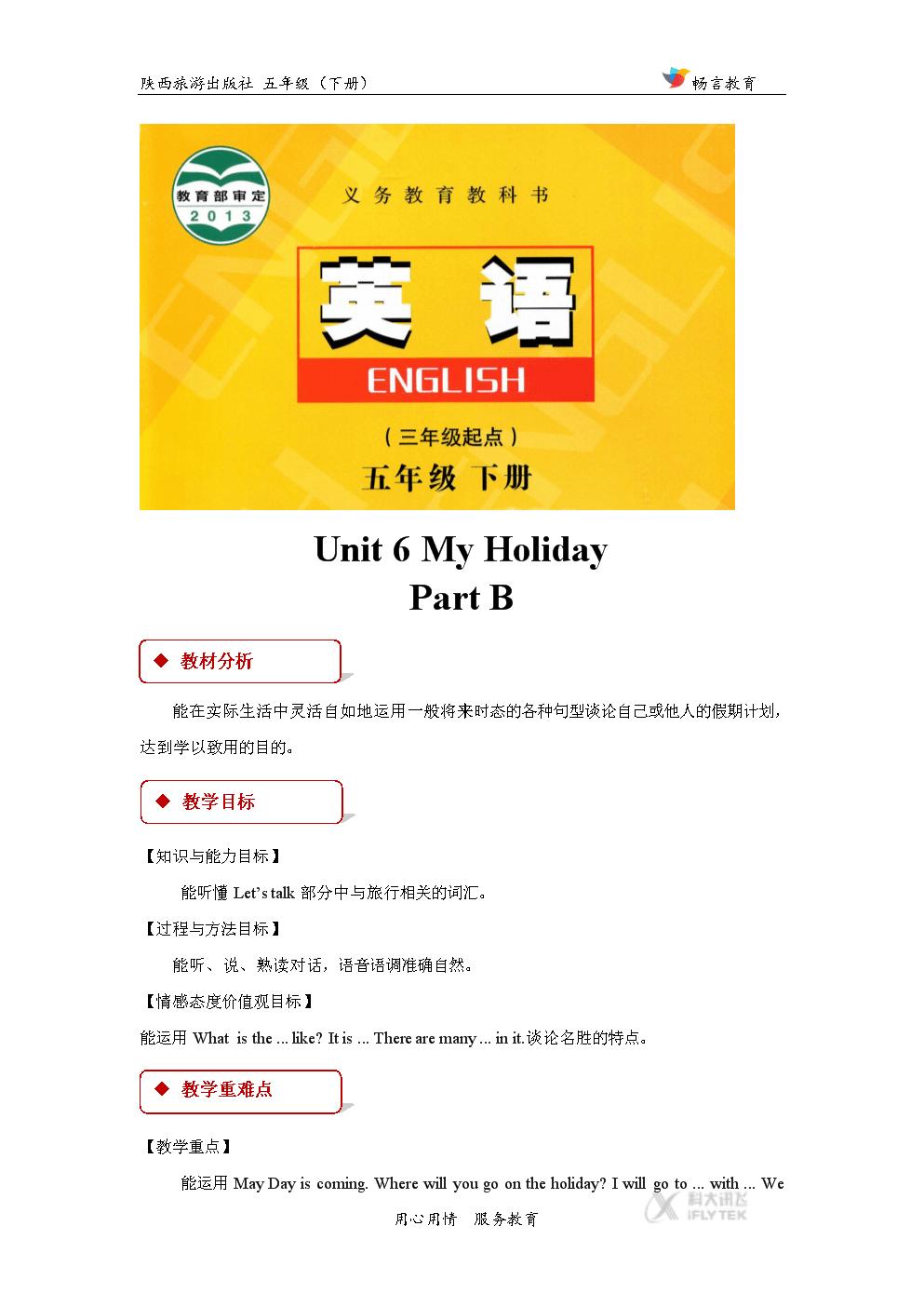 【教学设计】Unit 6 Part B(陕旅) (3).docx