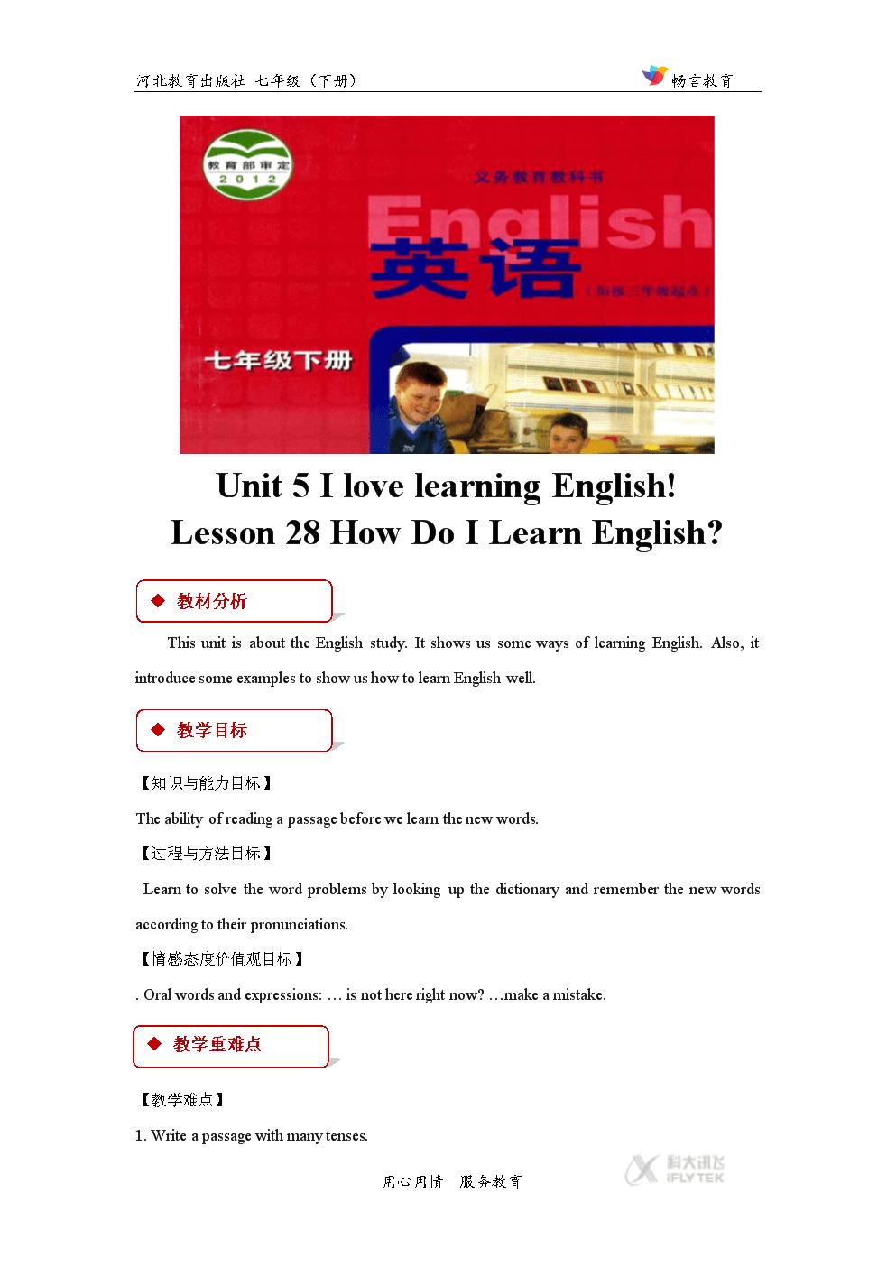 【教学设计】Unit 5 Lesson 28(冀教) (2).docx