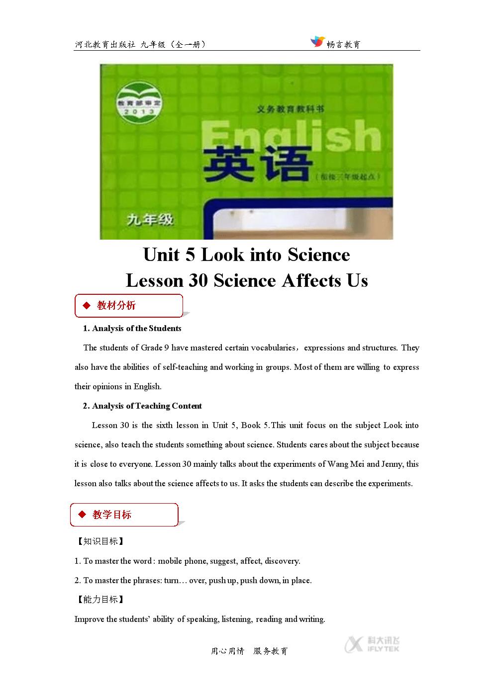 【教学设计】Unit 5 Lesson 30(冀教).docx