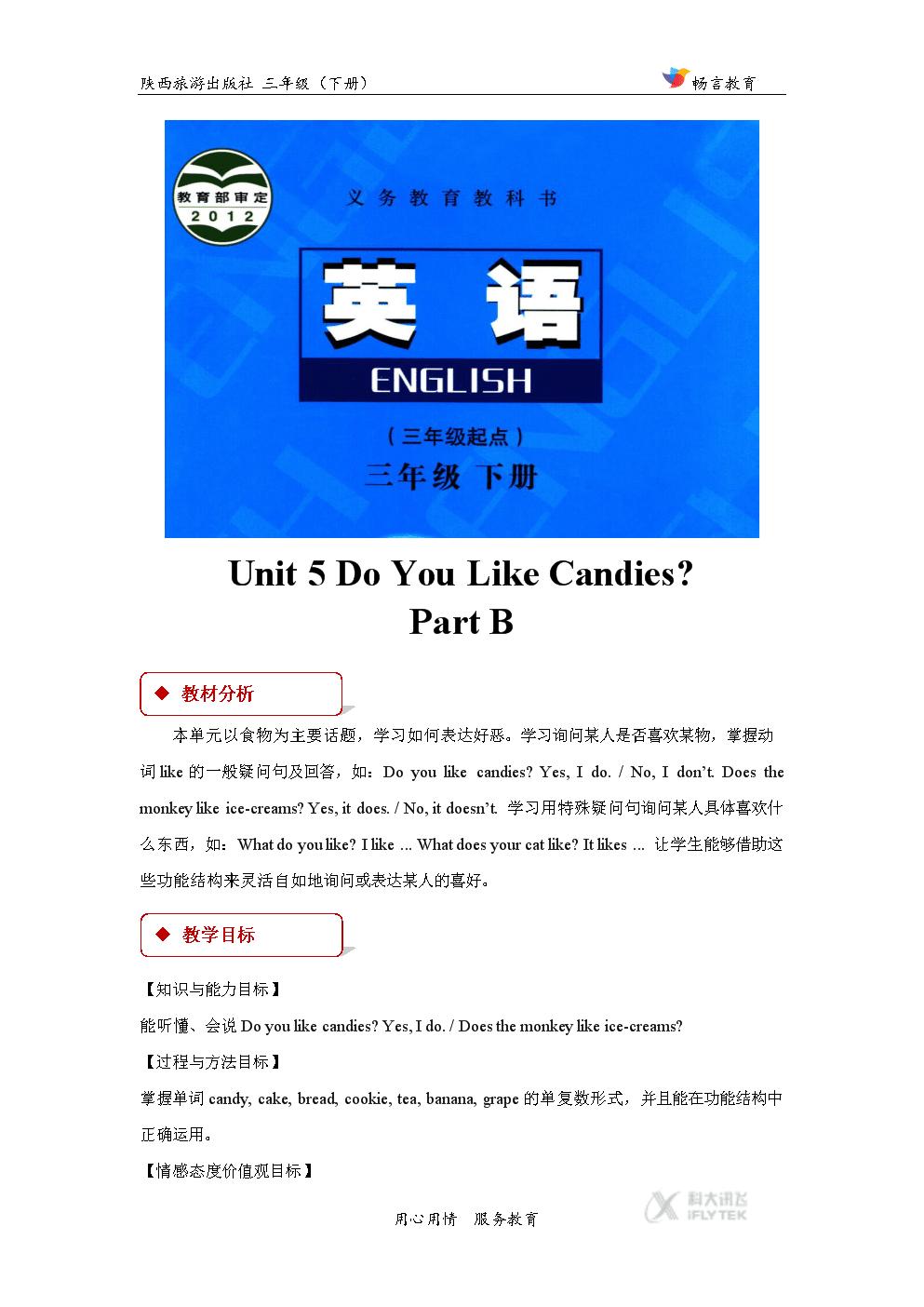 【教学设计】Unit 5 Part B(陕旅).docx
