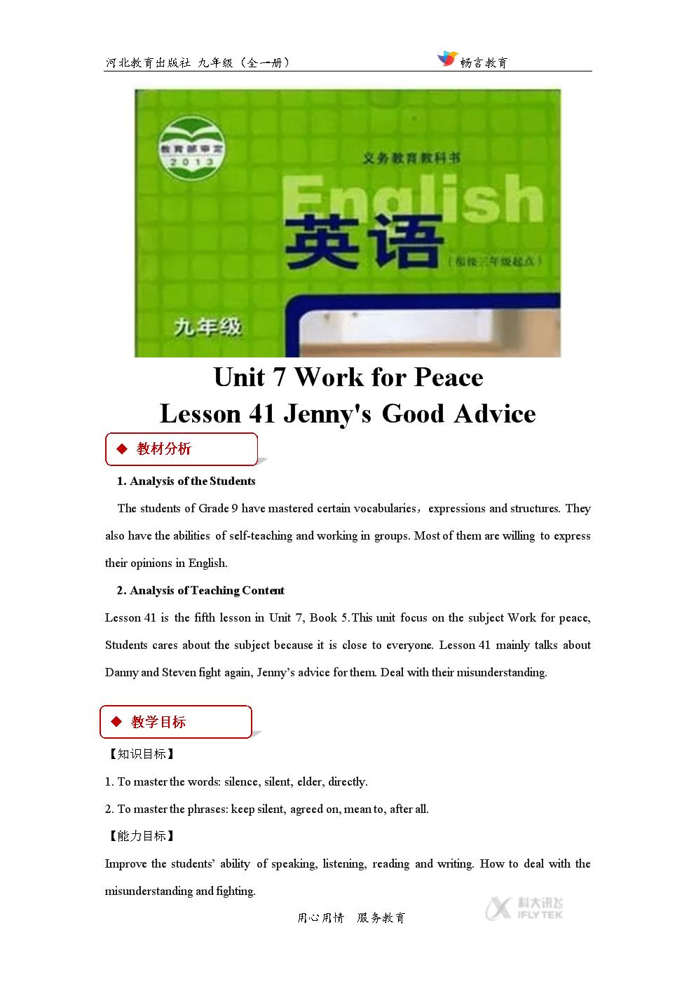 【教学设计】Unit 7 Lesson 41(冀教)-1.docx