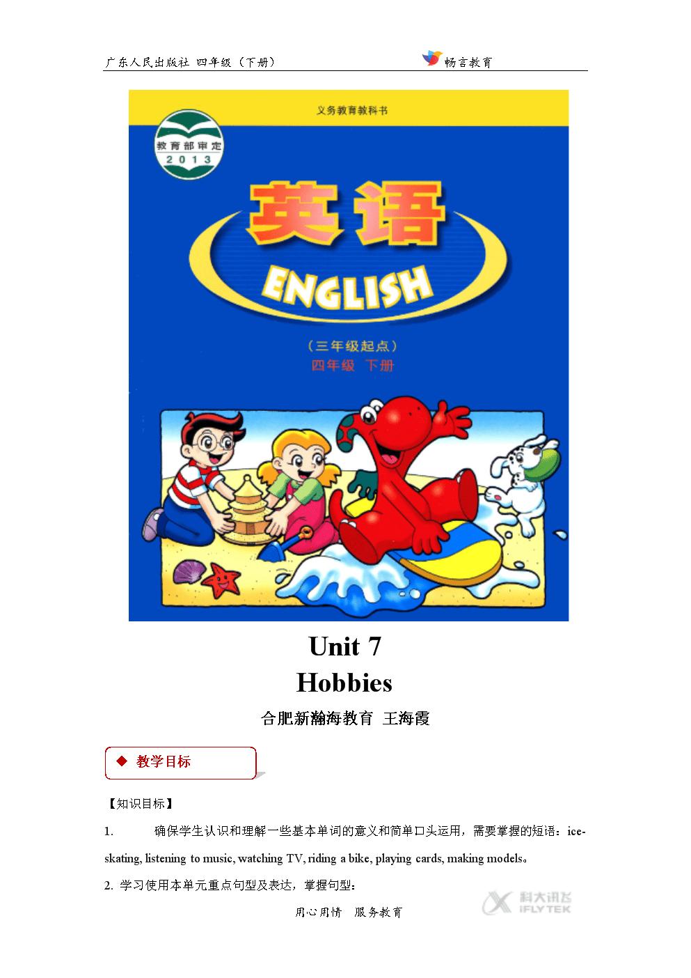 【教学设计】Unit 7(广东人民).doc