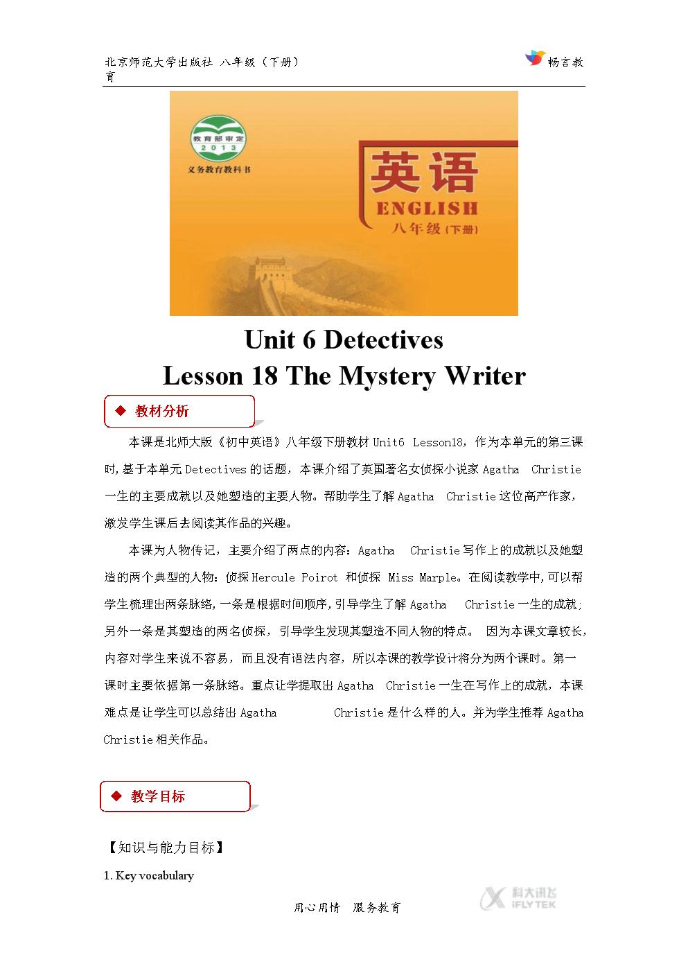 【教学设计】Unit 6 Lesson 18 (北师大).docx