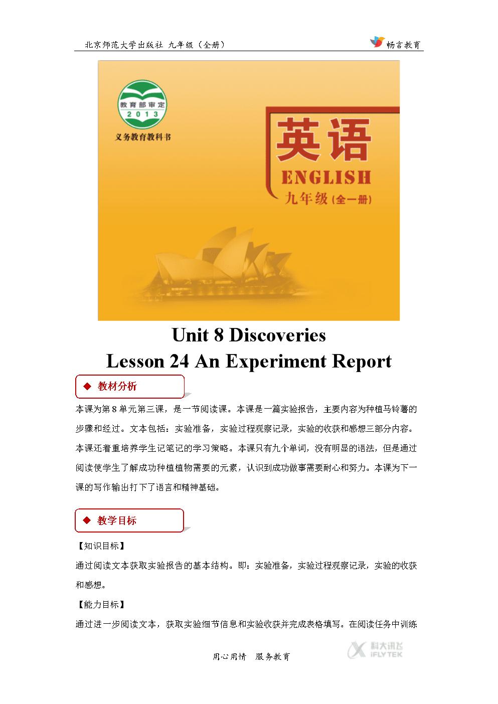 【教学设计】Unit 8 Lesson 24(北师大).docx