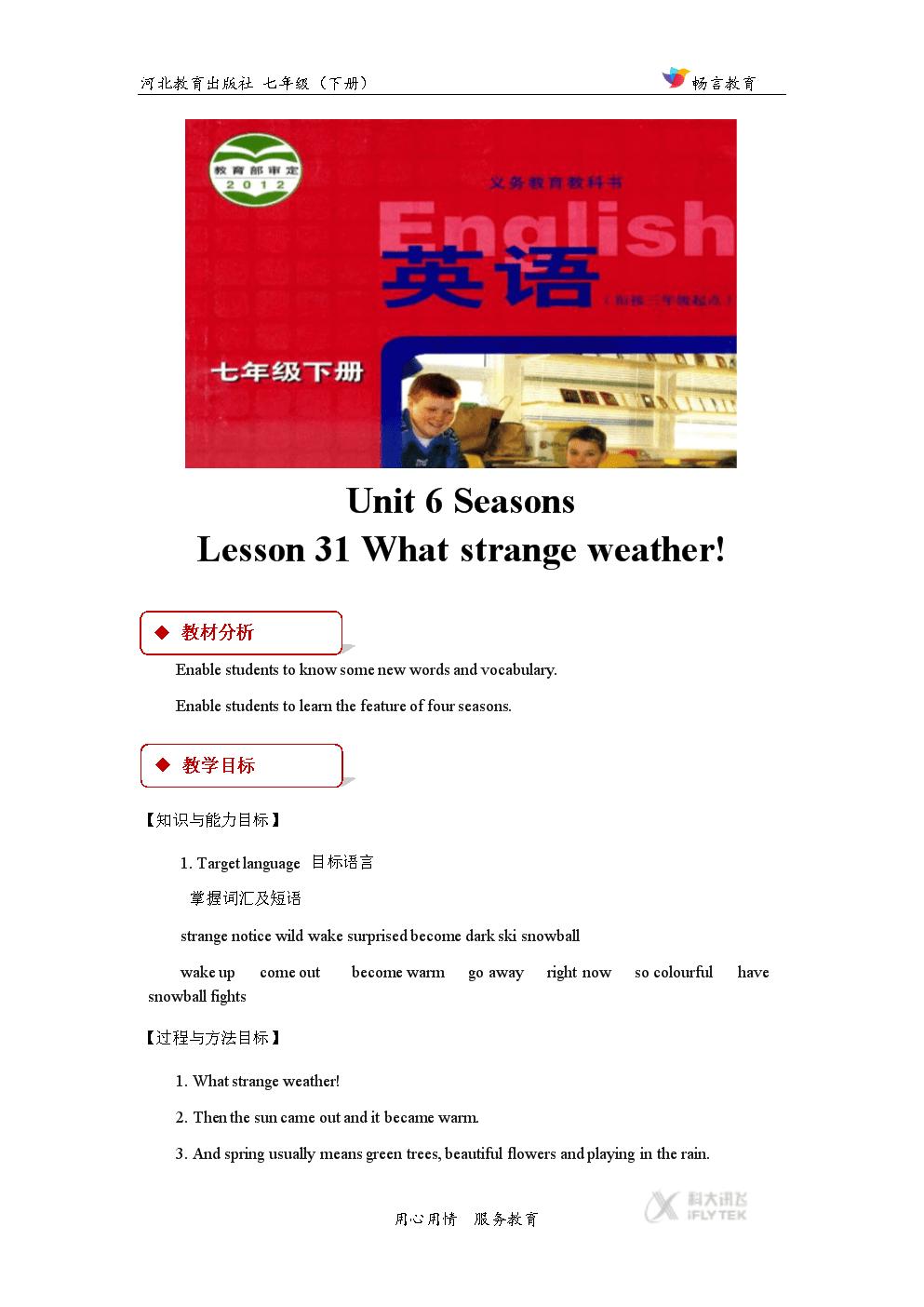 【教学设计】Unit 6 Lesson 31(冀教)-1.docx