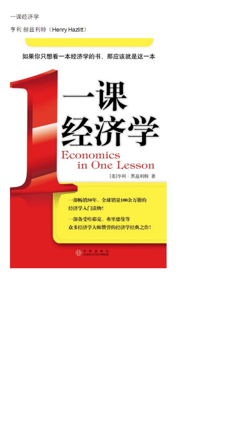 [一课经济学][经济][亨利‧赫兹利特](我帮找网).pdf