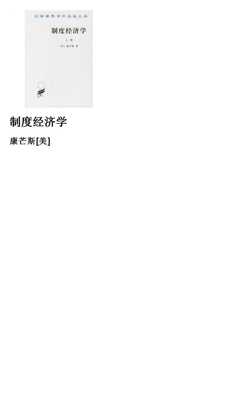 [制度经济学][经济][康芒斯[美]].pdf