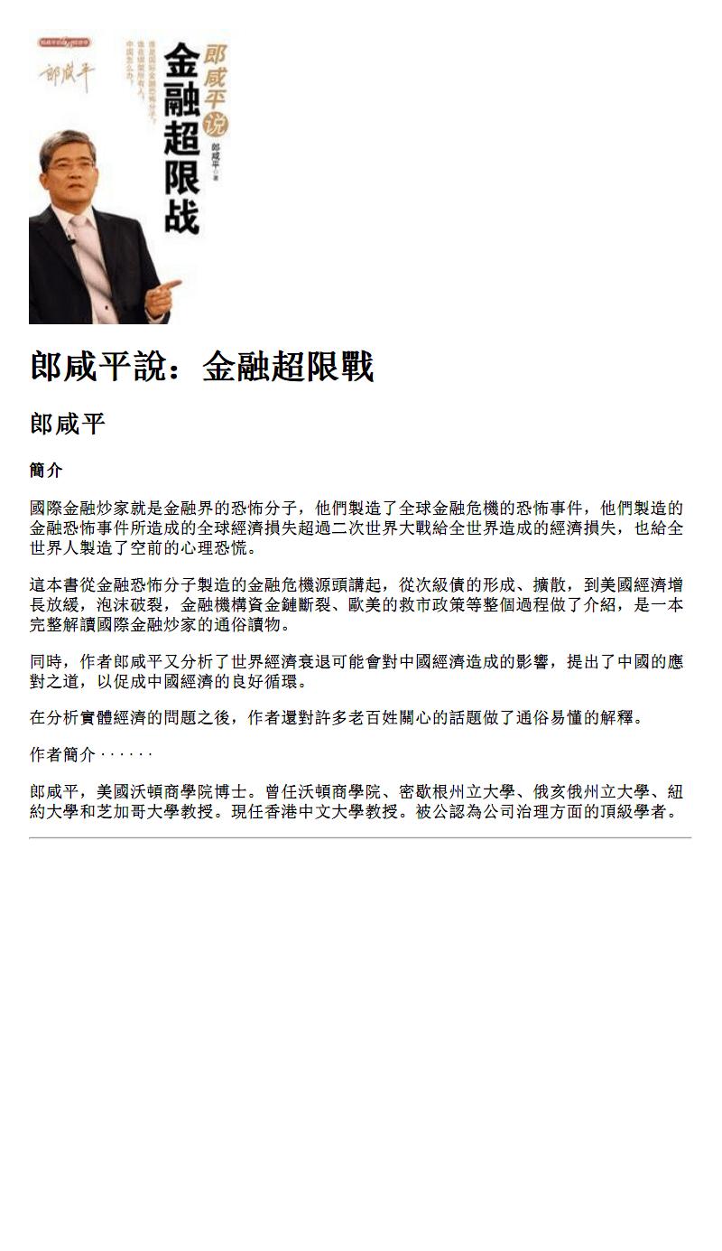 郎咸平說:金融超限戰(繁體版).pdf