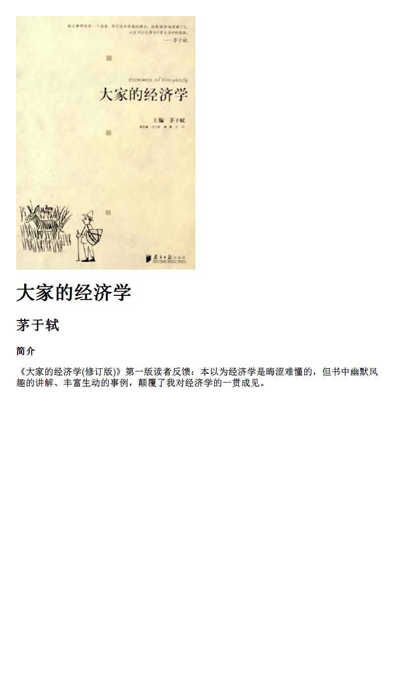 [大家的经济学][经济管理][茅于轼].pdf