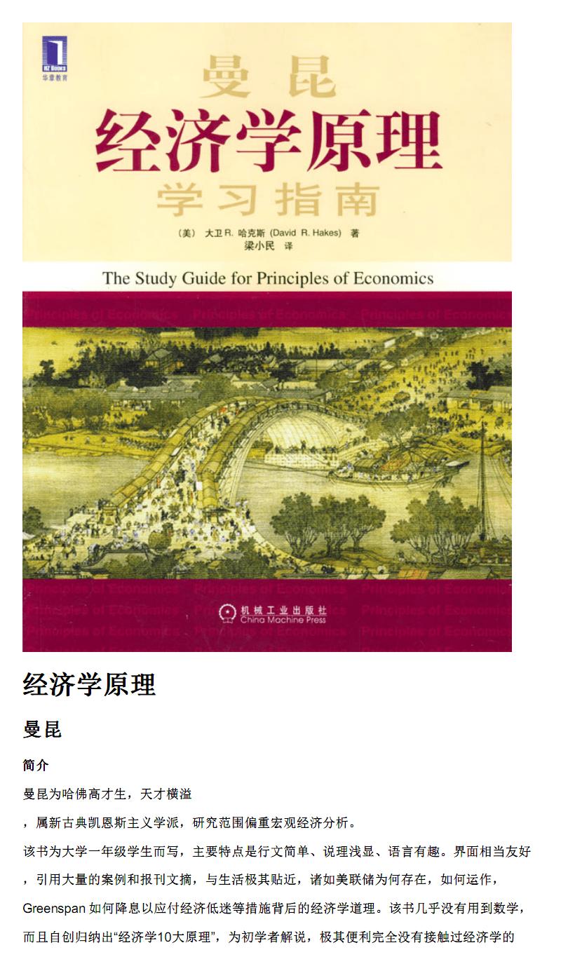 [经济学原理][经济管理][曼昆].pdf