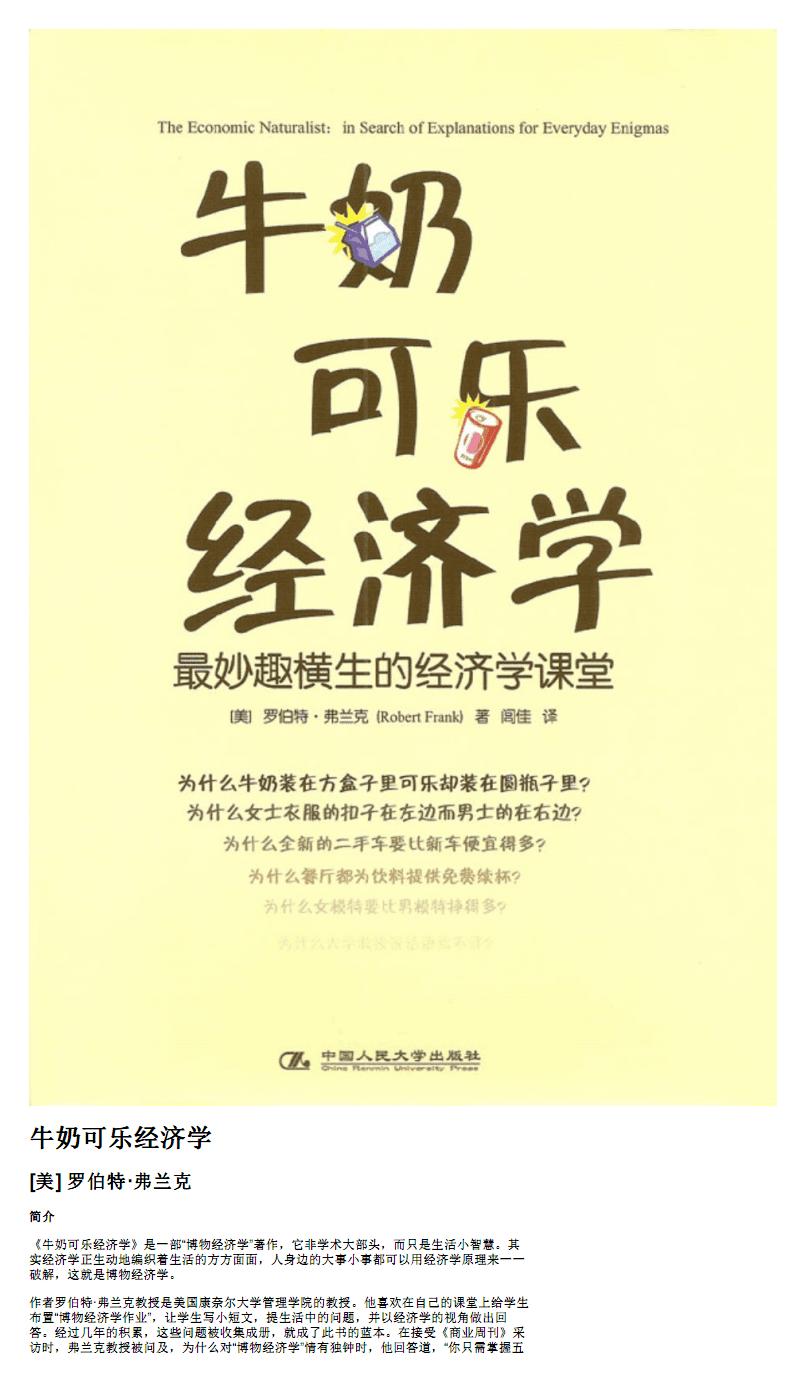 [牛奶可乐经济学][经济管理][[美]_罗伯特·弗兰克].pdf