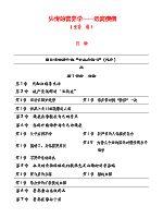 失传的营养学——远离疾病(王涛).doc