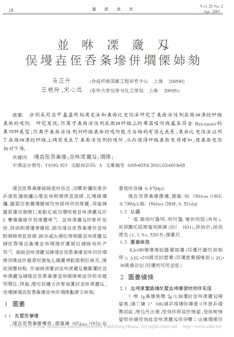 表面活性剂对微细涤纶纤维的吸附研究_马正升.pdf