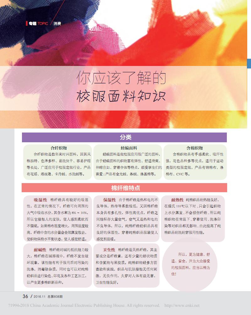 你应该了解的校服面料知识_曾征.pdf