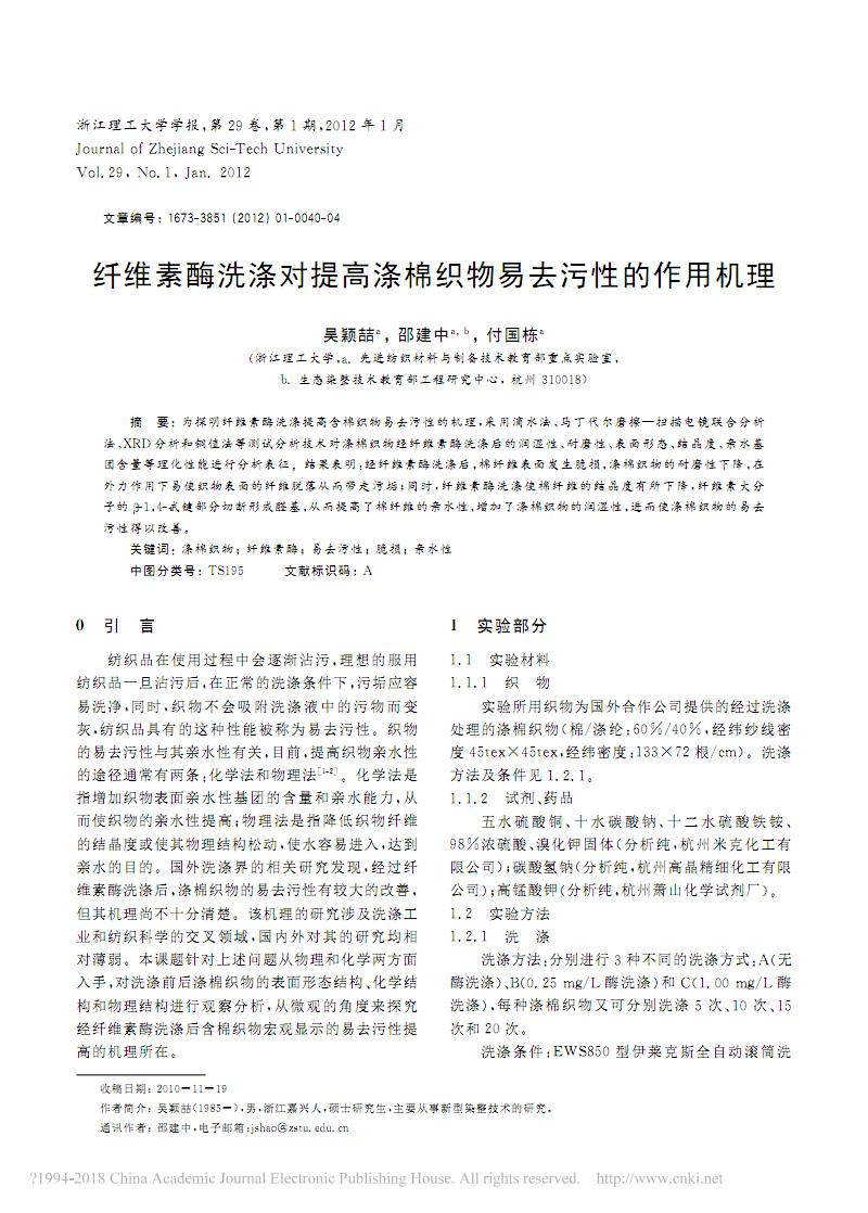 纤维素酶洗涤对提高涤棉织物易去污性的作用机理_吴颖喆.pdf