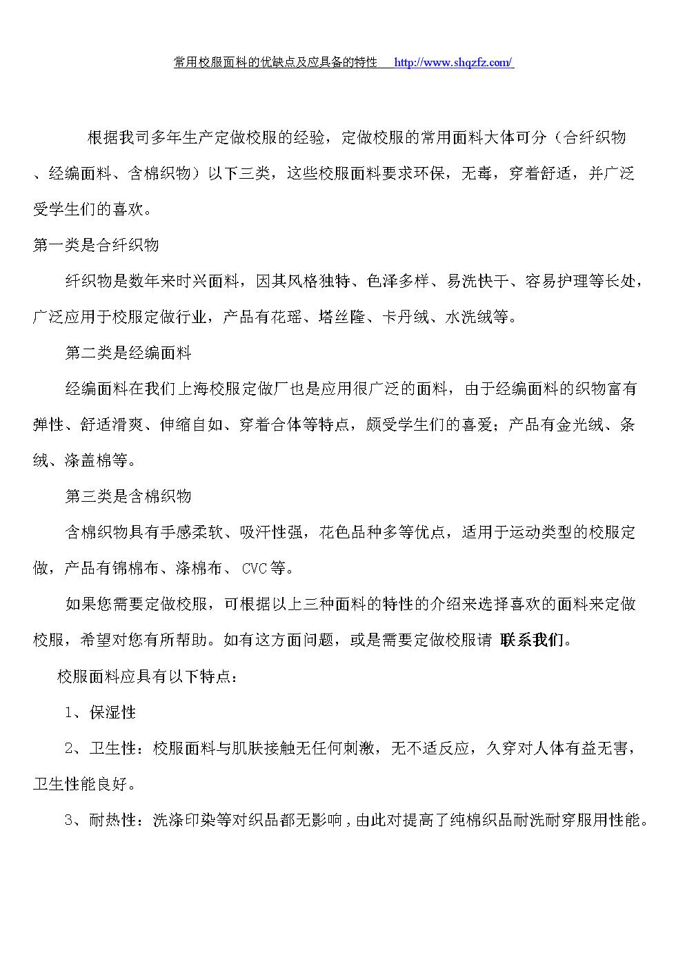 校服面料分类及应具备的特点.doc