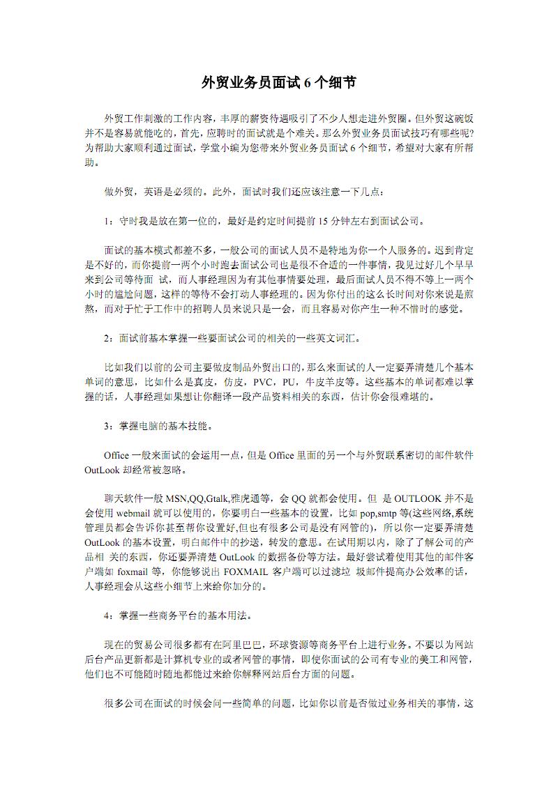 外贸业务员面试6个细节.pdf