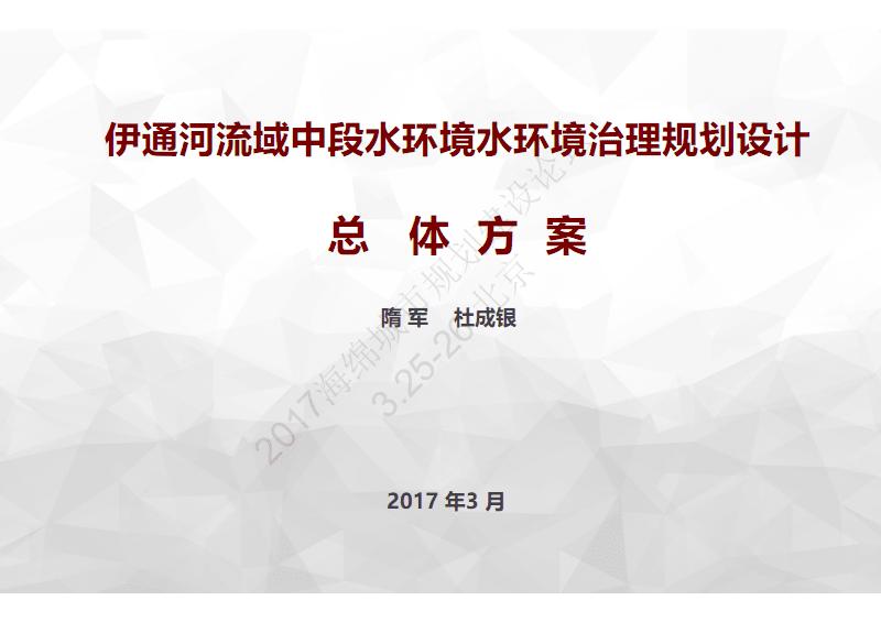 隋军:伊通河流域中段水环境治理规划设计总体方案.pdf