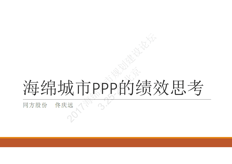 佟庆远:海绵城市ppp的绩效思考.pdf