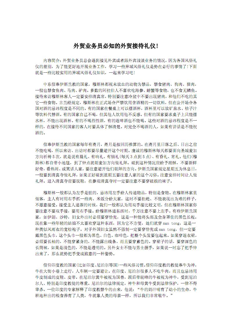 外贸业务员必知的外贸接待礼仪.pdf