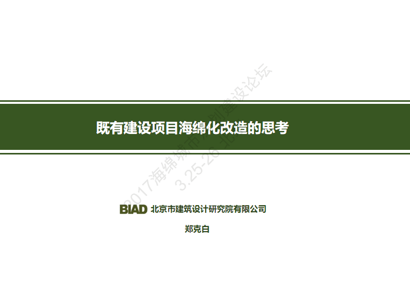 郑克白:既有建设项目海绵化改造的思考.pdf