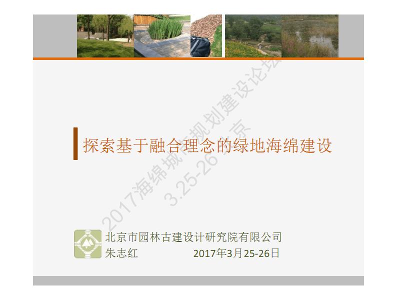 朱志红:探索基于融合理念的绿地海绵建设.pdf