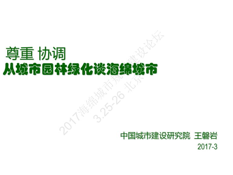 王磐岩:尊重 协调 从城市园林绿化谈海绵城市建设.pdf
