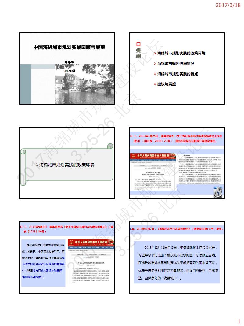 邢海峰:海绵城市规划实践回顾与展望.pdf