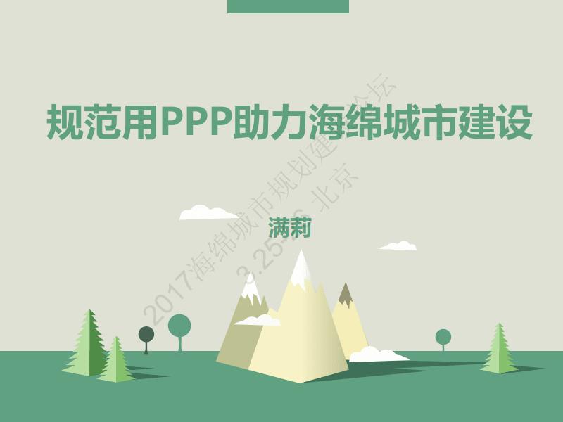 满莉:规范用PPP助力海绵城市建设.pdf