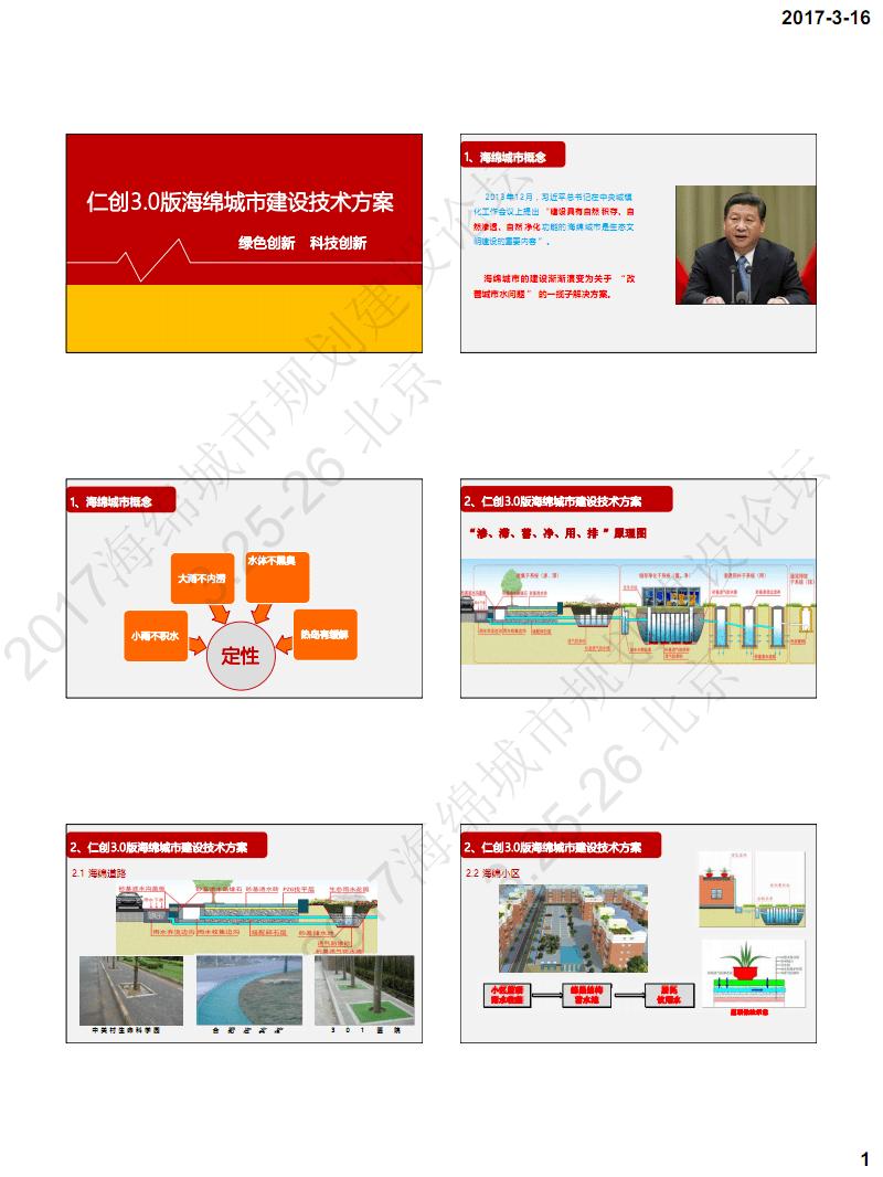 秦升益:仁创3.0版海绵城市建设技术方案.pdf