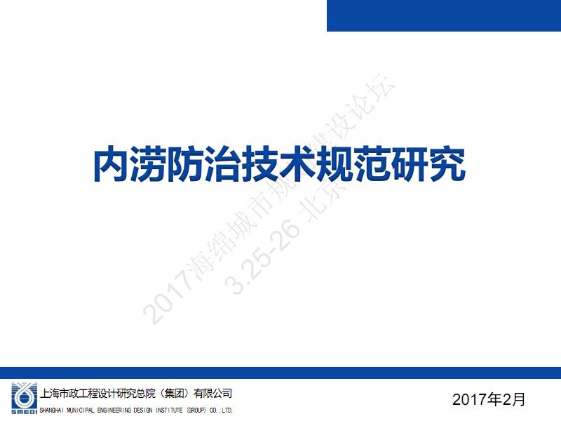 张辰:内涝防治技术规范研究.pdf