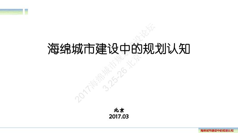 任希岩:海绵城市建设中的规划认知.pdf