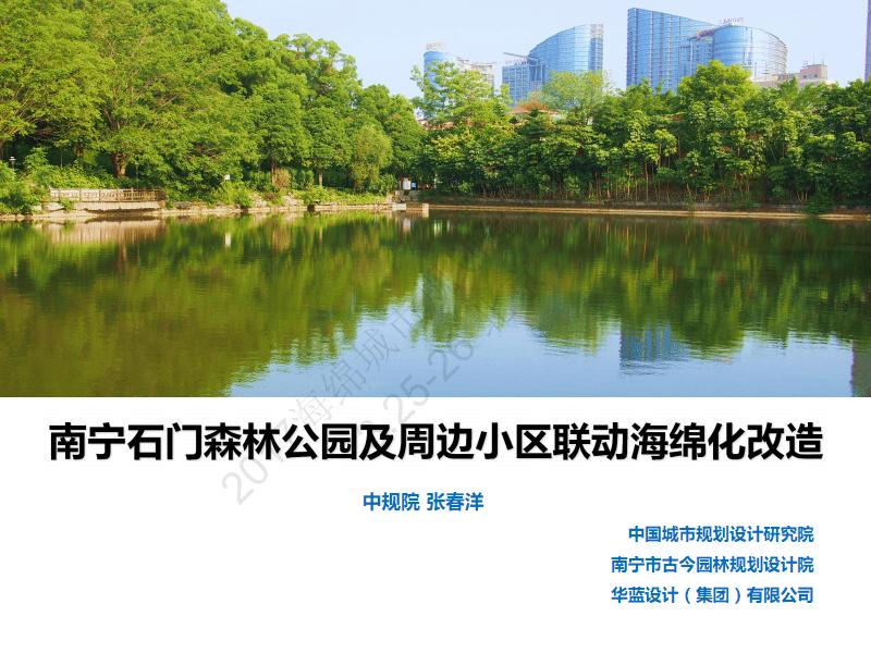张春洋:南宁石门森林公园及周边小区联动海绵化改造.pdf