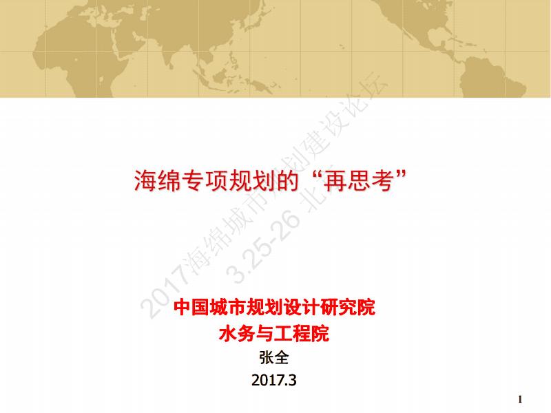 """张全:海绵城市规划""""再思考"""".pdf"""
