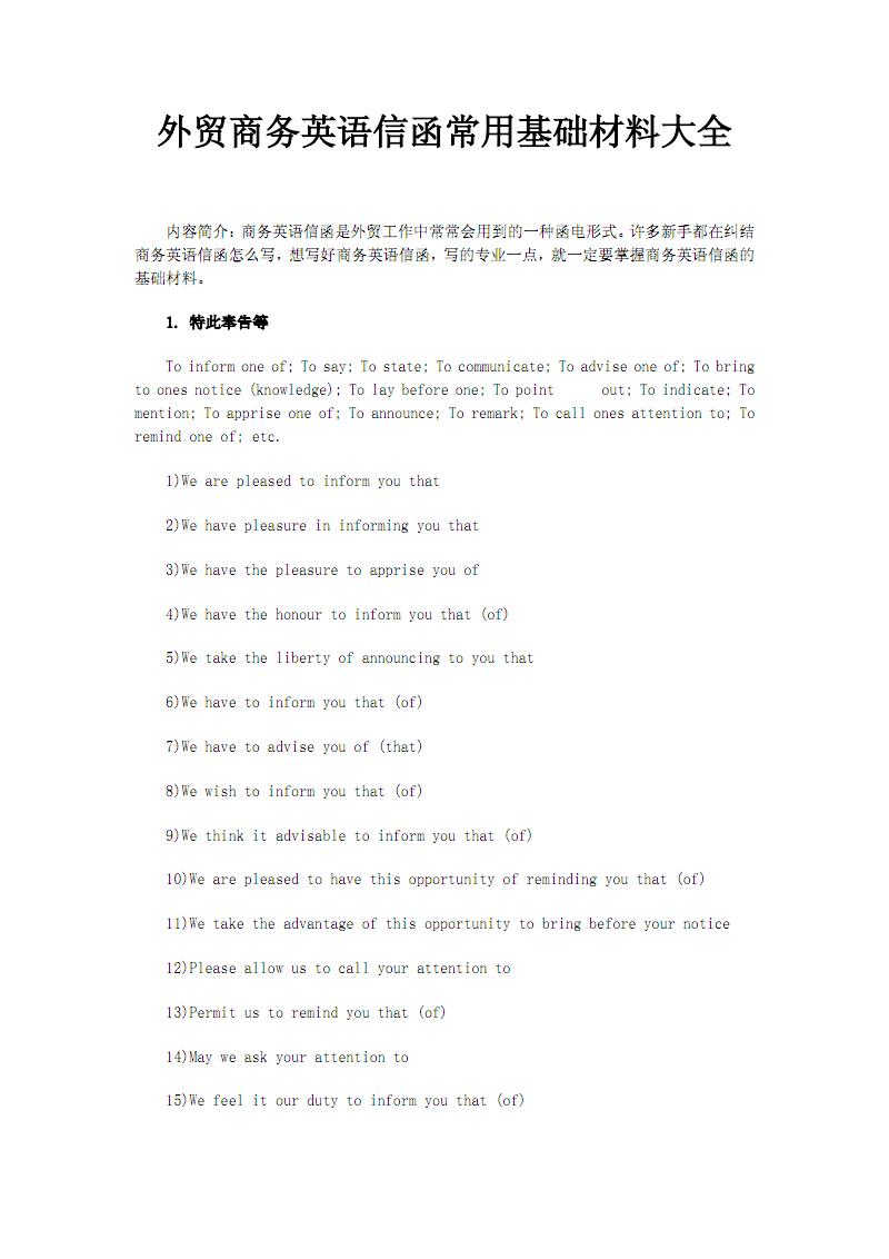 外贸商务英语信函常用基础材料大全.pdf