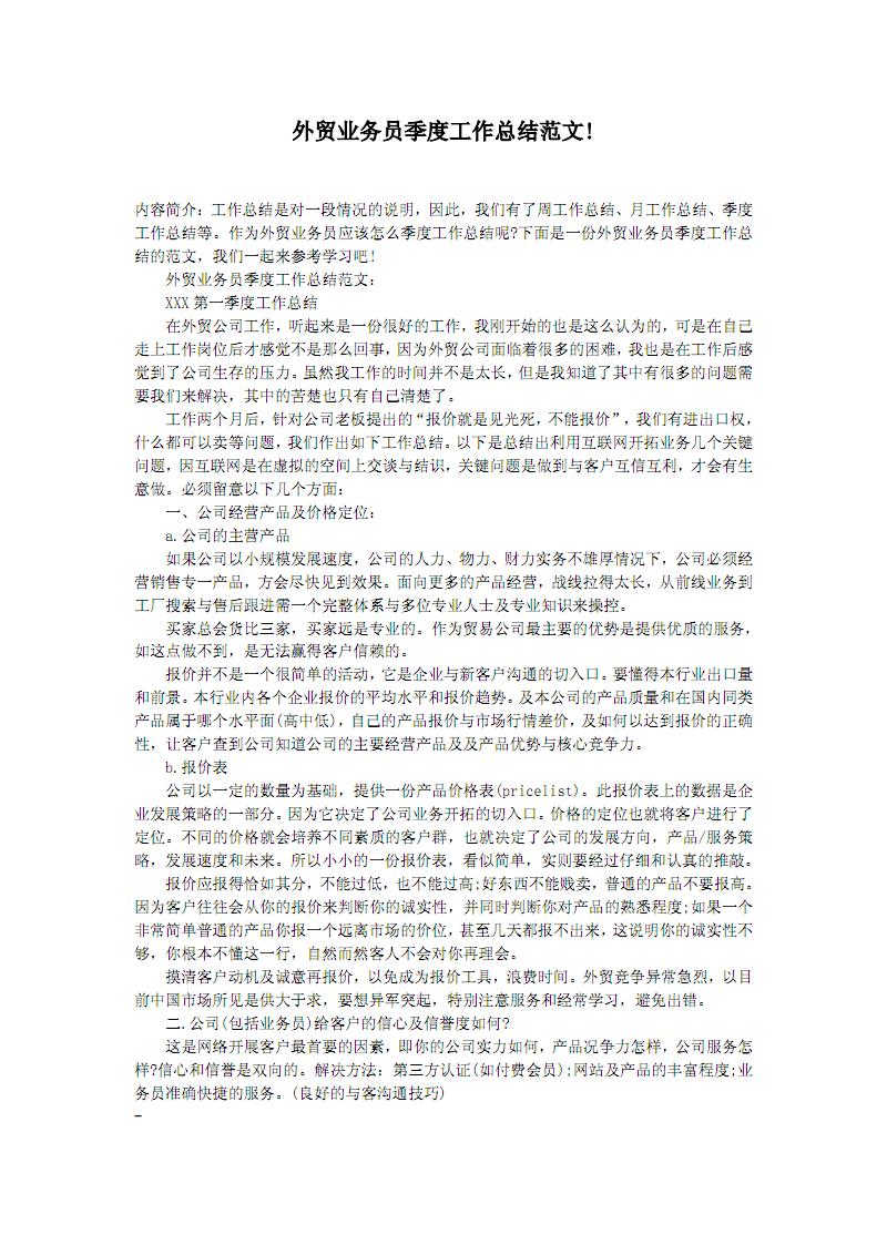 外贸业务员季度工作总结范文.pdf