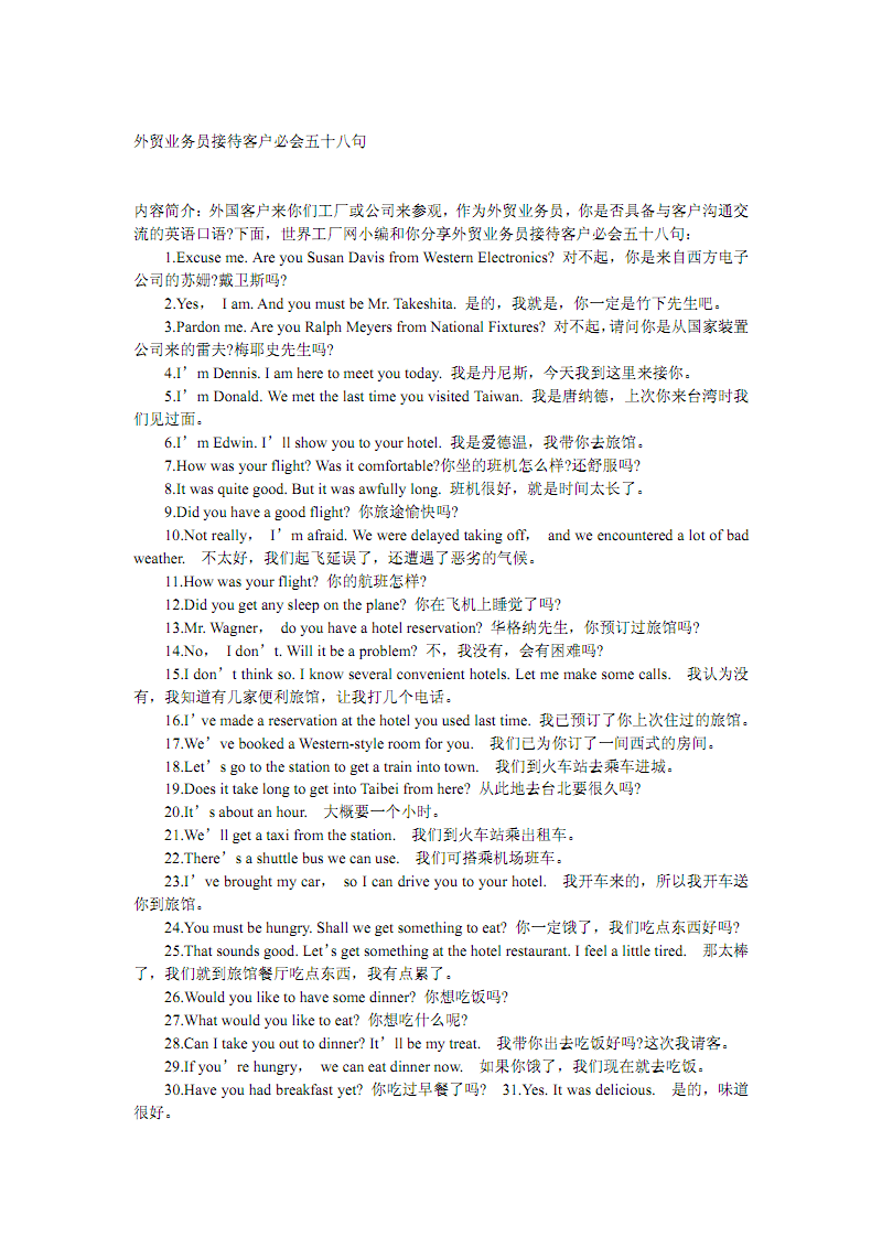 外贸业务员接待客户必会五十八句.pdf