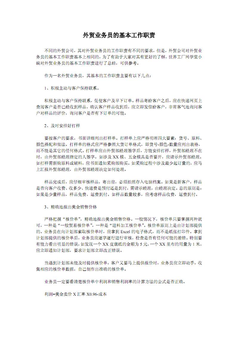 外贸业务员的基本工作职责.pdf