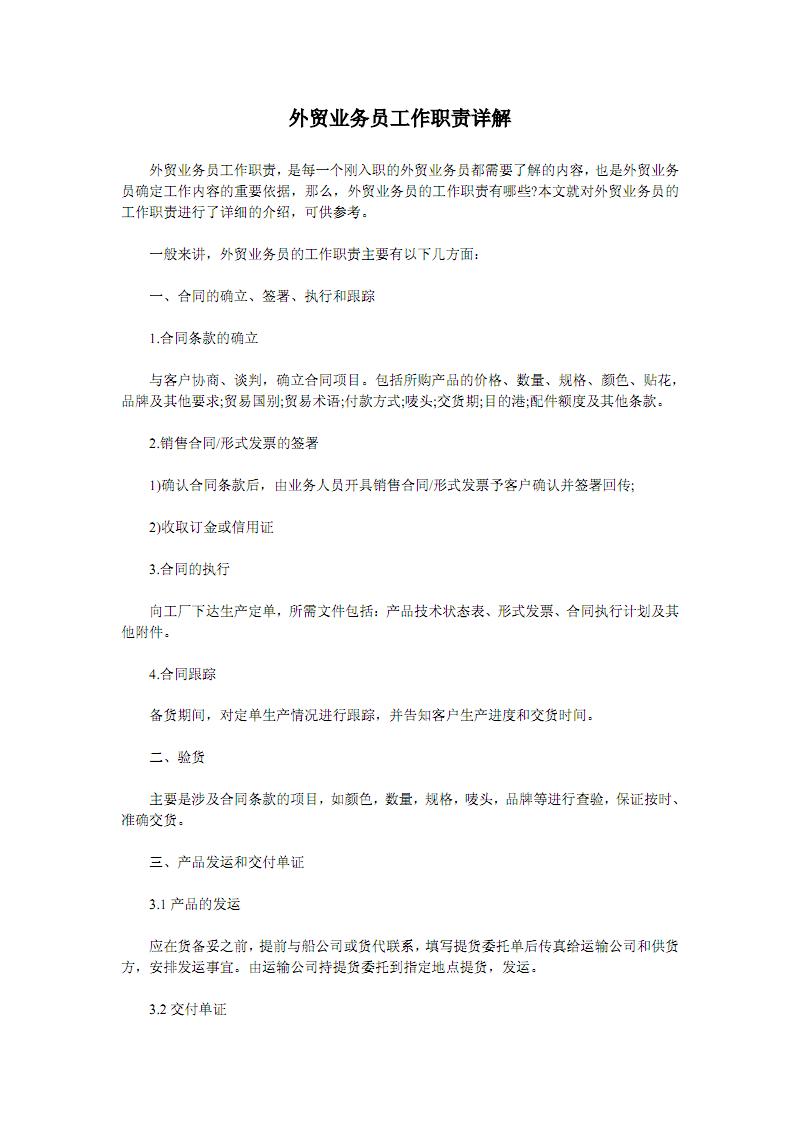 外贸业务员工作职责详解.pdf