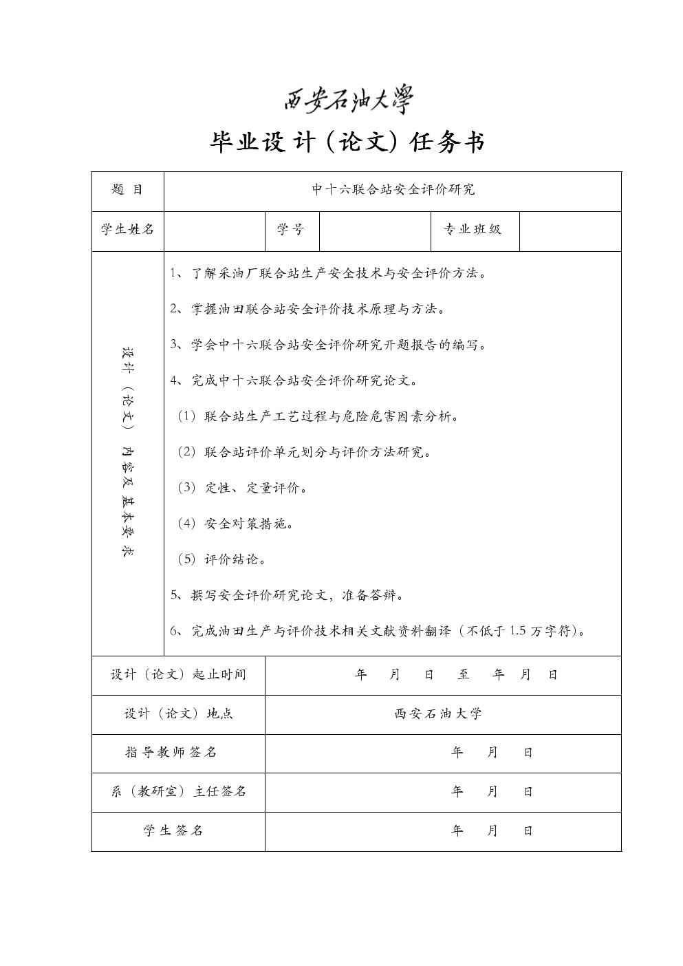 中十六联合站的安全评价与研究.doc