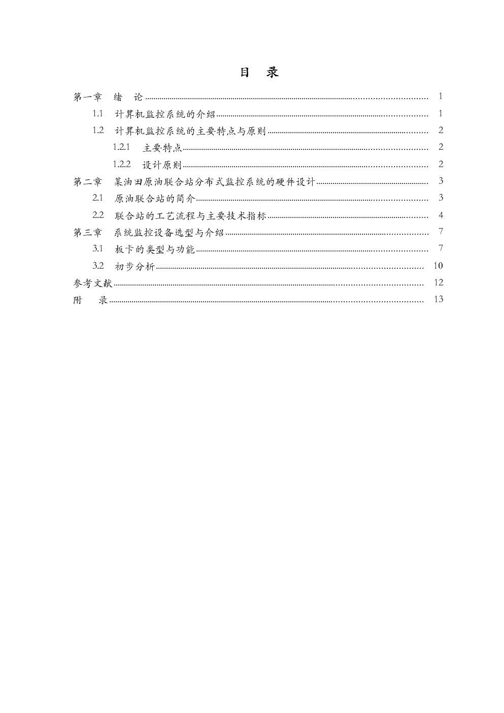 油田原油联合站分布式监控系统的硬件设计.doc