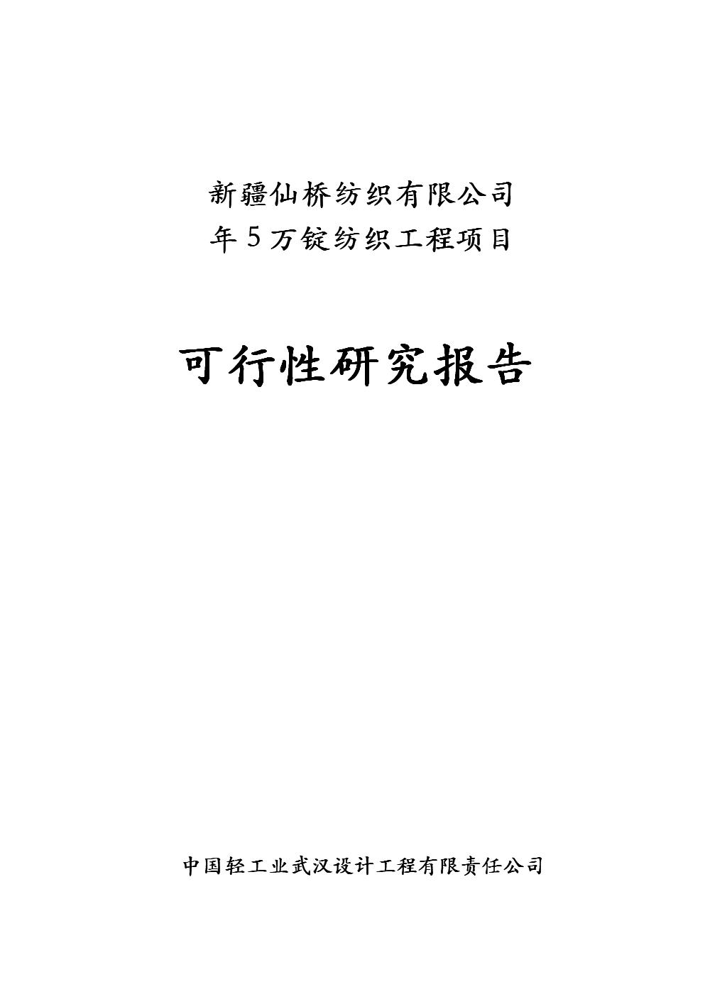 仙桥纺织有限公司年5万锭纺织工程项目可行性研究报告.doc