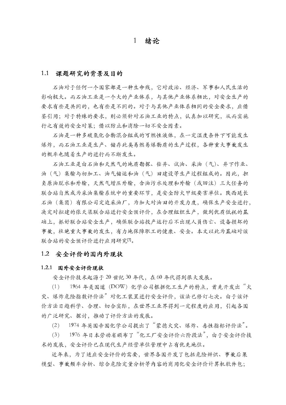 张天渠联合站安全预评价应用研究.doc