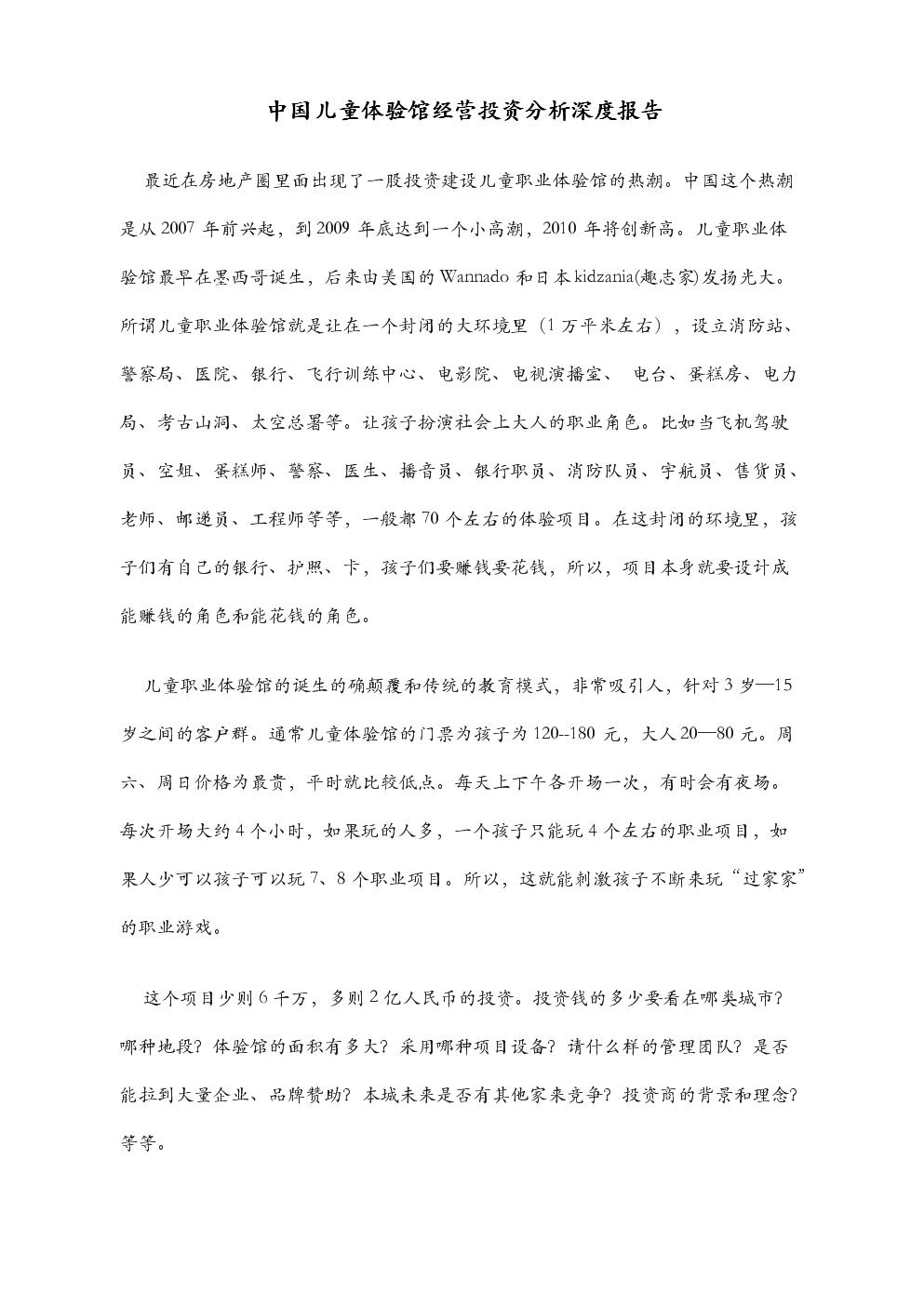 中国儿童体验馆经营投资分析深度报告.doc