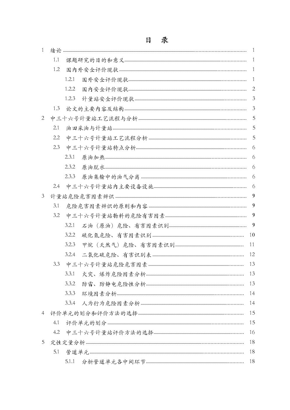 中三十六号计量站的安全评价与研究.doc
