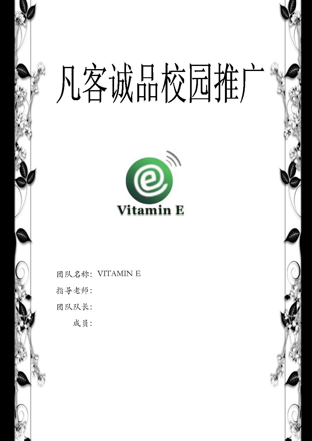 凡客诚品校园推广策划方案.doc
