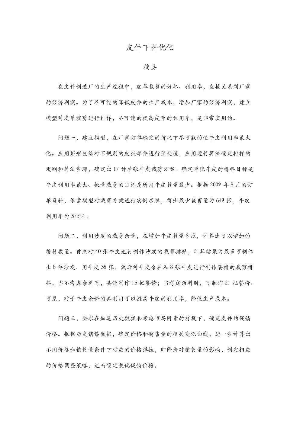 皮件下料优化-毕业论文.doc