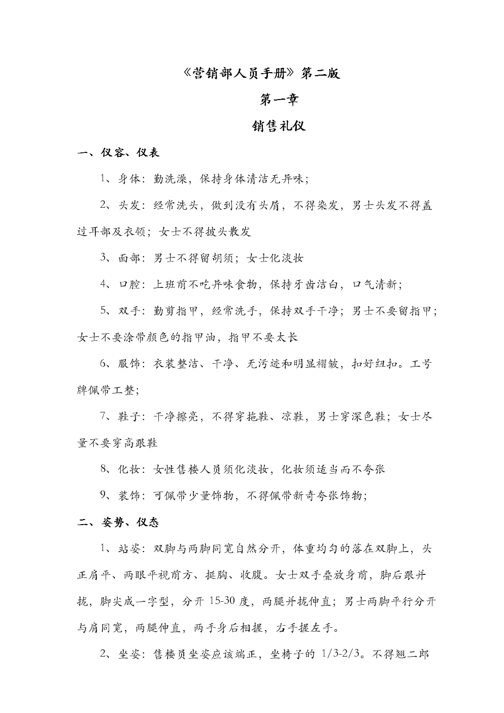 XX地产公司营销部人员手册.doc