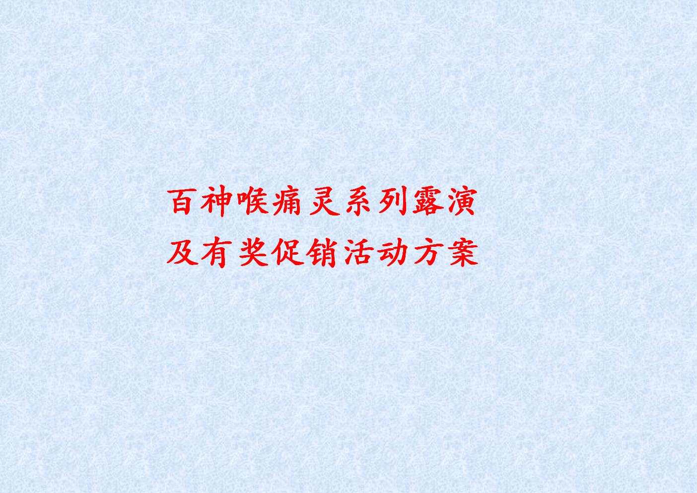 百神喉痛灵系列露演及有奖促销活动方案.doc